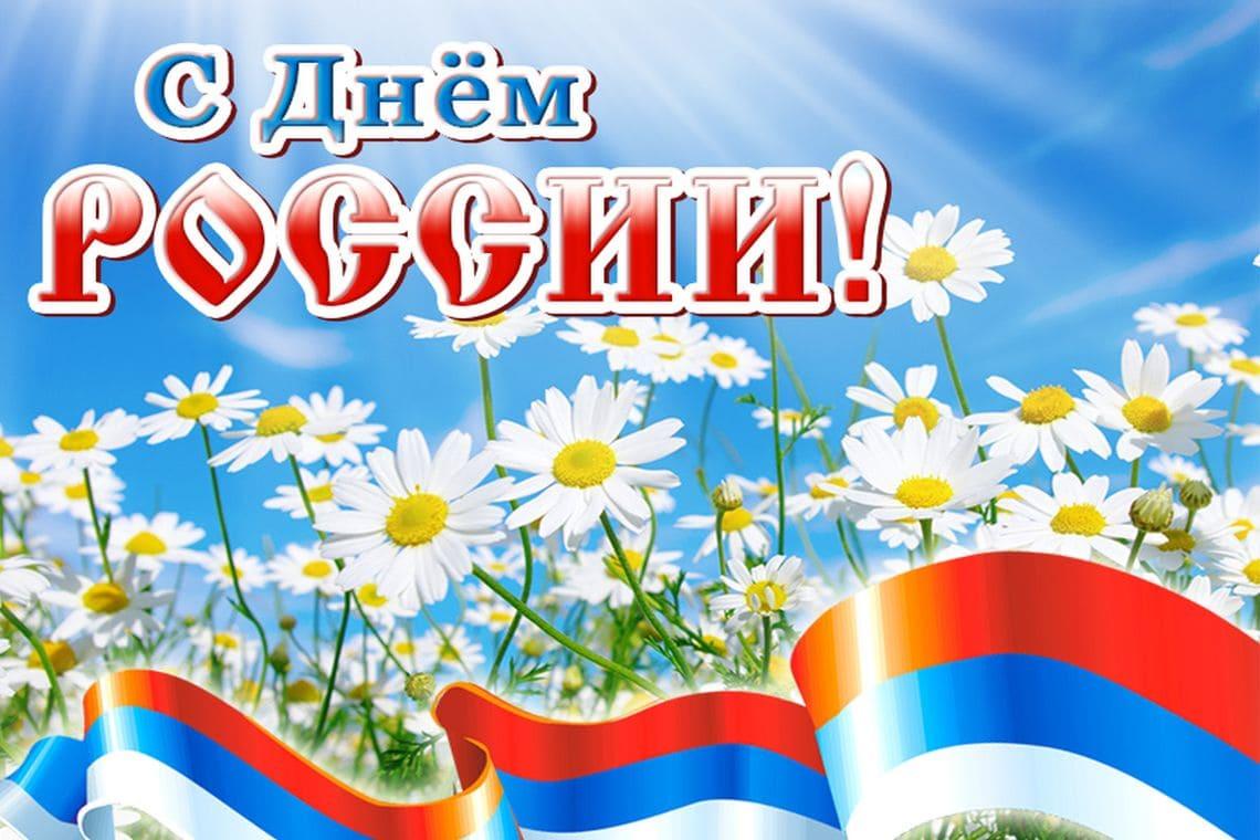 моё поздравления дня россии 12 июня улыбку сохрани