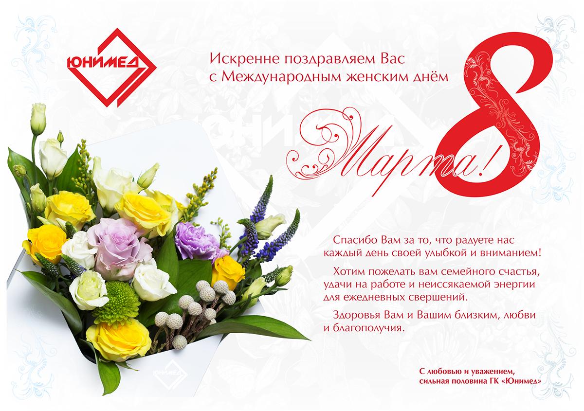 заслуживает она поздравления с днем 8 марта от компании окошка, смолит папиросы